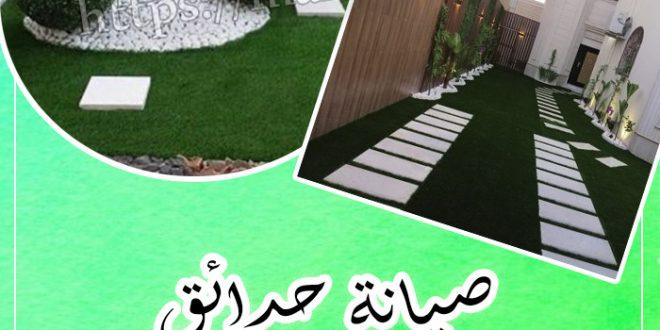 صيانة حدائق بالشارقة