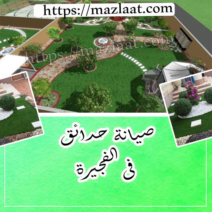 صيانة حدائق فى الفجيرة