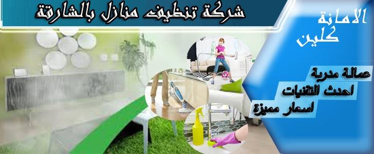 شركة تنظيف منازل بالشارقة