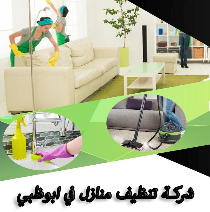تنظيف منازل ابوظبي _ تعقيم شقق ابوظبي