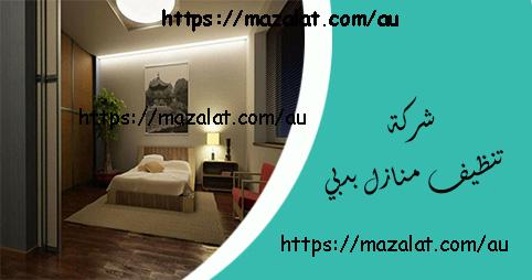 شركات تنظيف منازل دبى 0563350658