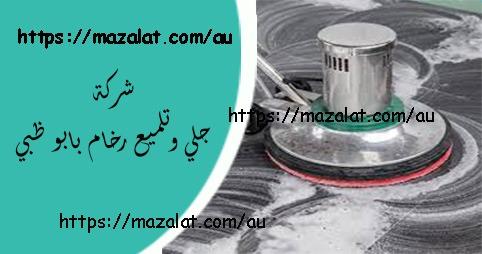 شركة تلميع وجلى الرخام بأبوظبي 0563350658