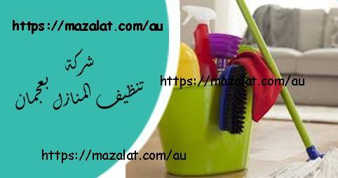 شركات تنظيف المنازل فى عجمان