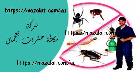 شركة مكافحة حشرات عجمان