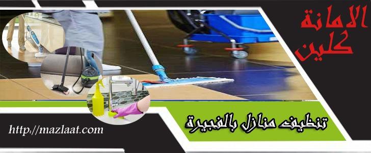 شركات تنظيف المنازل بالفجيرة