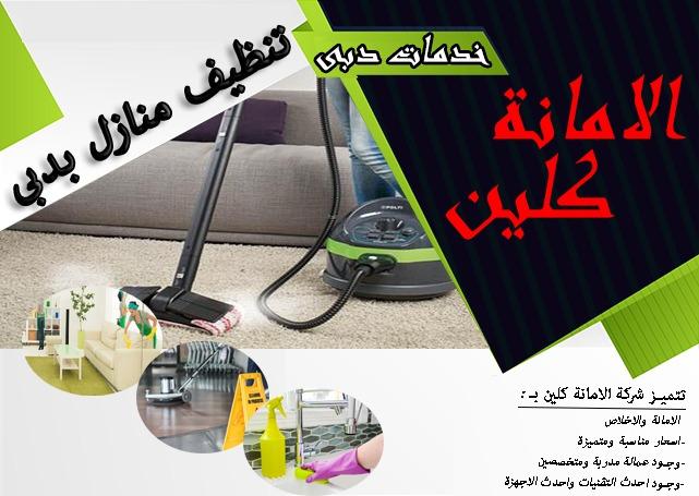 شركات تنظيف منازل دبى
