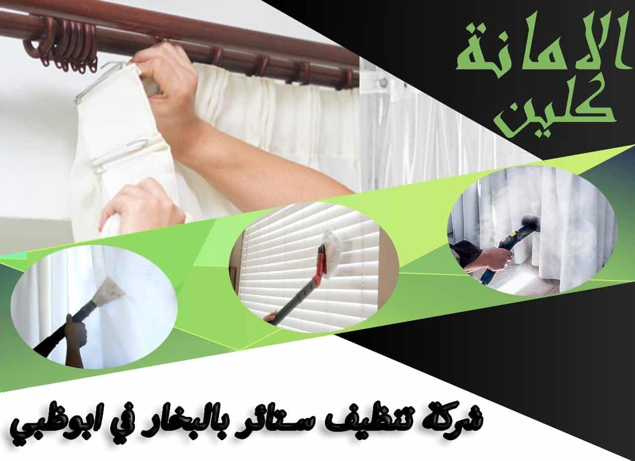 شركة تنظيف ستائر بالبخار ابو ظبى