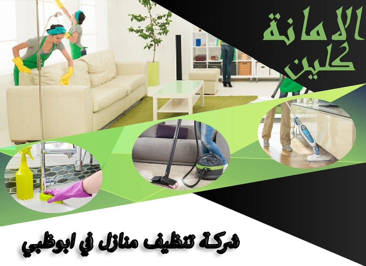 شركة تنظيف منازل أبو ظبى
