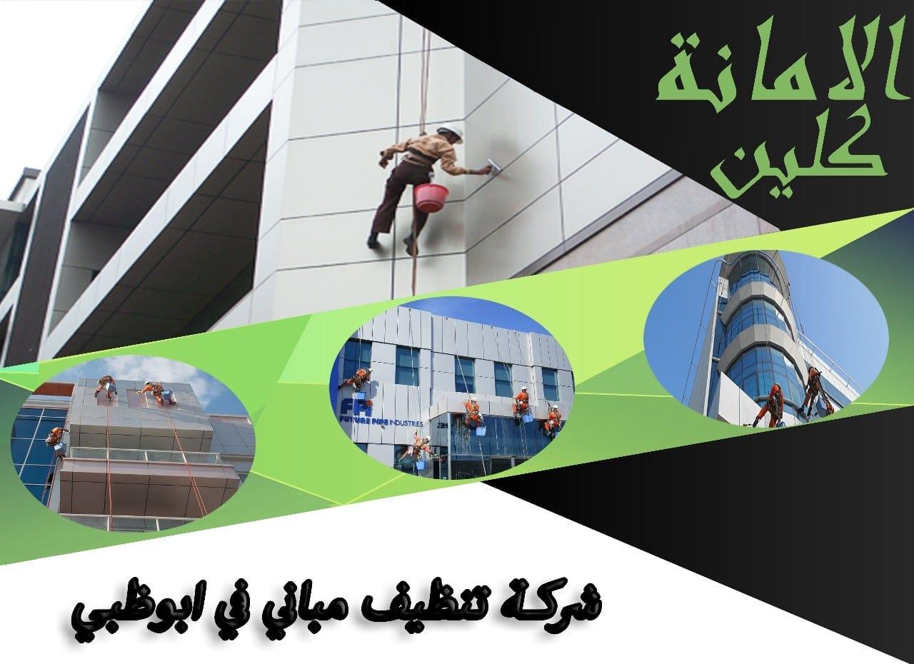 شركات تنظيف المبانى فى أبو ظبى