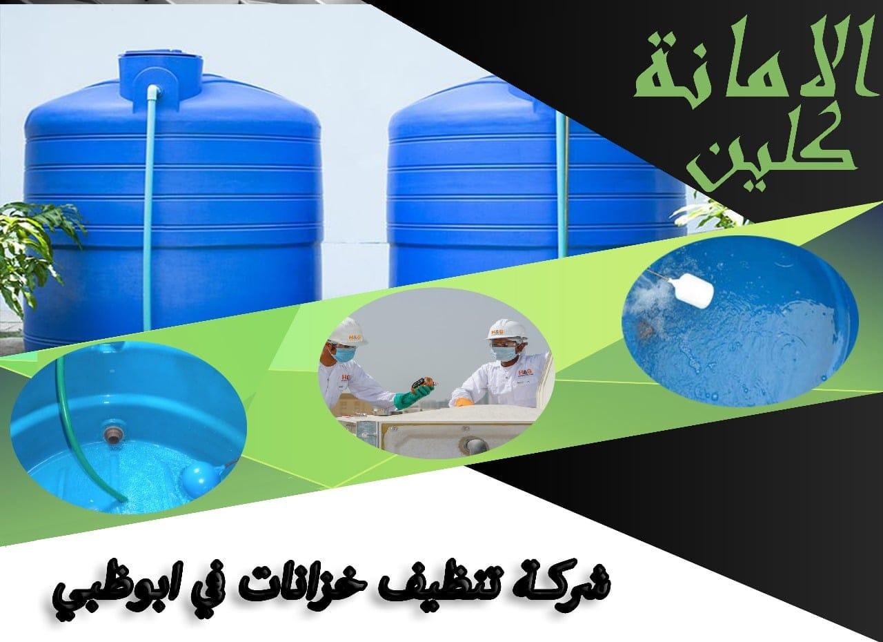 شركة تنظيف خزانات ابو ظبى