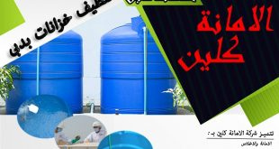 cleaning-tanks-in-dubai