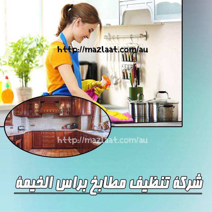 شركة تنظيف مطابخ براس الخيمة  0563350658