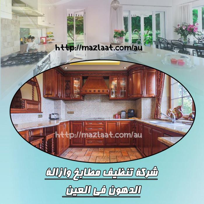 شركة تنظيف مطابخ وإزالة الدهون في العين 0563350658