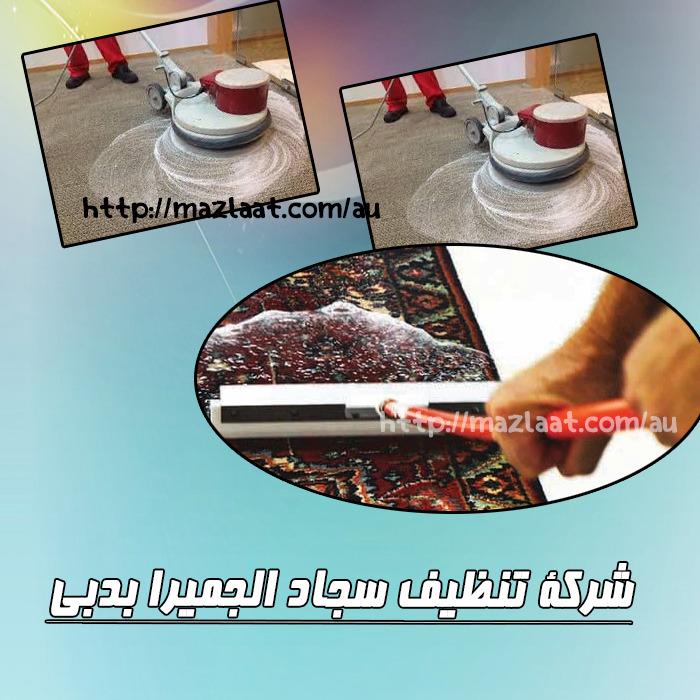 شركة تنظيف سجاد الجميرا دبي