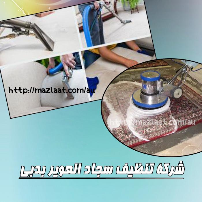 شركة تنظيف سجاد العوير دبي