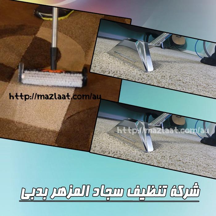 شركة تنظيف سجاد المزهر بدبى 0563350658