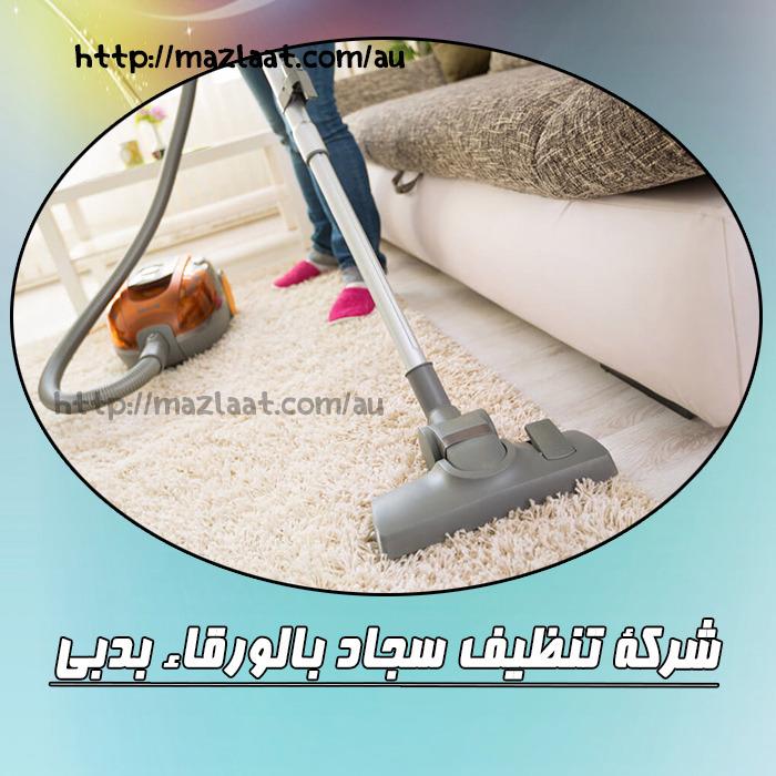 شركة تنظيف سجاد الورقاء دبي