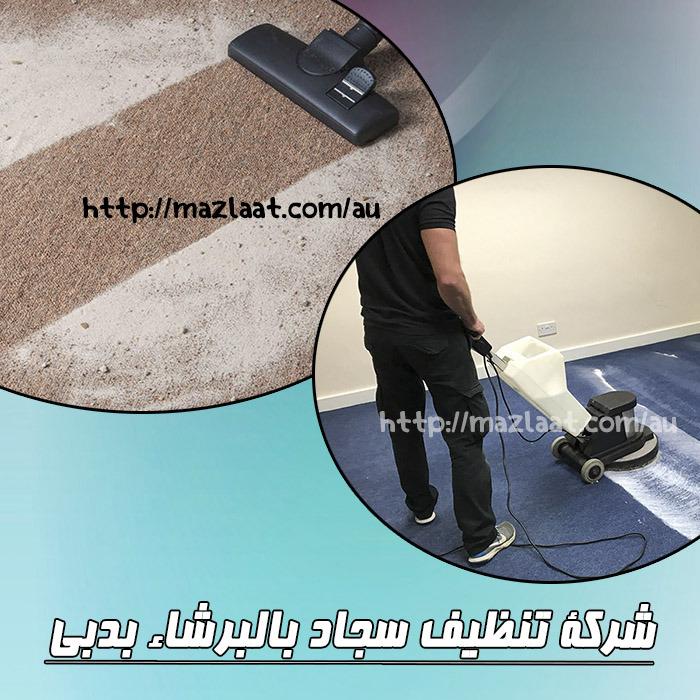 شركة تنظيف سجاد بالبرشاء بدبى 0563350658