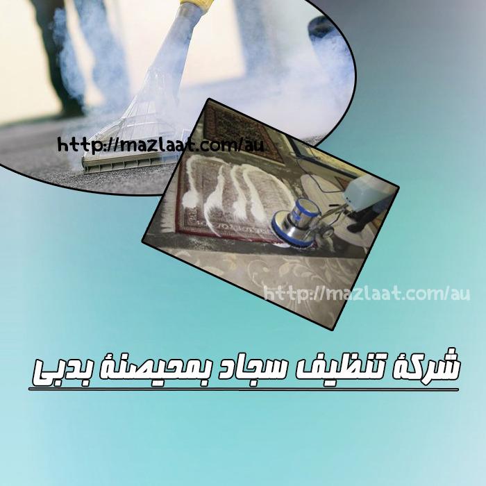شركة تنظيف سجاد بمحيصنه دبي