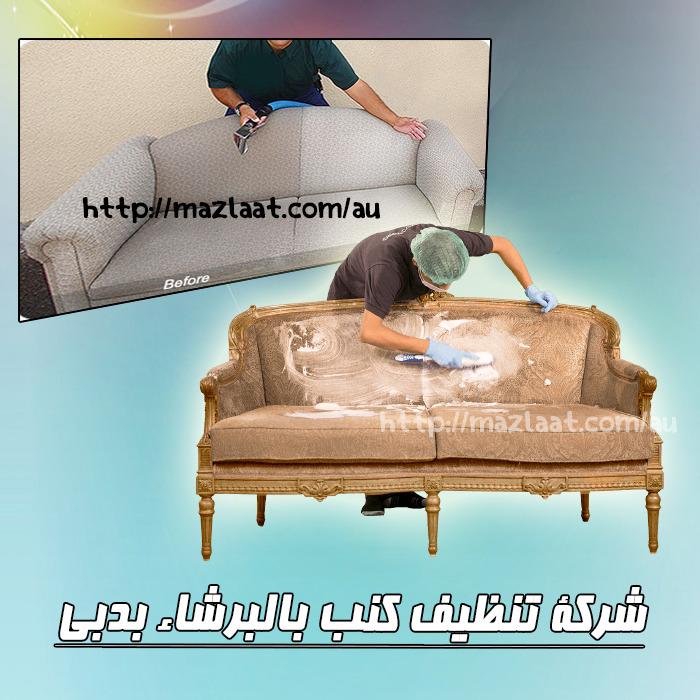 شركة تنظيف كنب البرشاء دبي