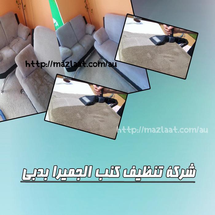 شركة تنظيف كنب الجميرا بدبى   0563350658