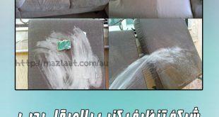 شركة تنظيف كنب الورقاء دبي