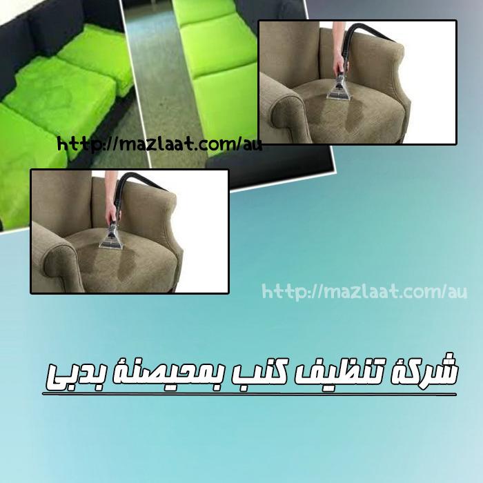شركة تنظيف كنب بمحيصنة بدبى 0563350658